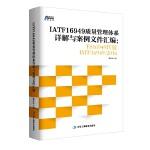 IATF16949质量管理体系详解与案例文件汇编: TS16949转版IATF16949:2016