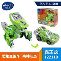 伟易达变形恐龙玩具正品汽车变形金刚正版会说话有表情男礼物