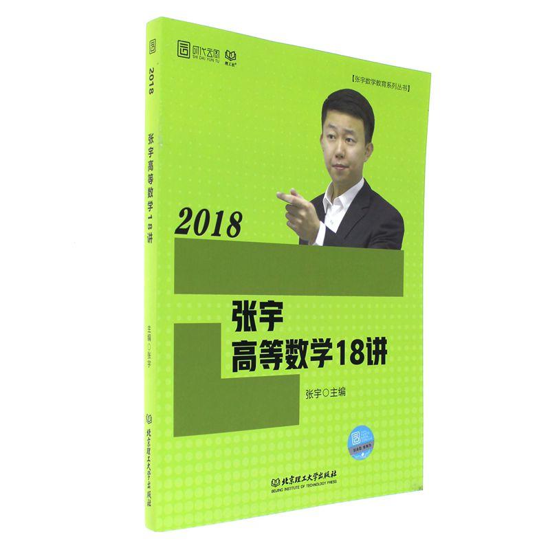 2018-张宇高等数学18讲