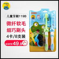 青蛙套装系列119B牙刷送玩具小汽车(4卡/8支)(颜色随机)