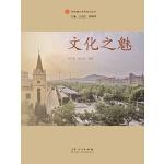 文化之魅——绿色建大系列丛书