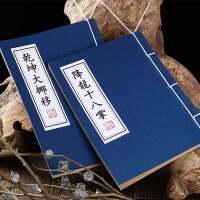笔记本 便签本 牛皮纸 学习用品 武功秘籍 武林秘籍笔记本子 韩国创意文具 AG05