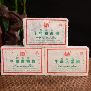 【6片一起拍】90年代千年古茶树茶 班章古树熟砖500克/片