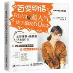 百变物语:RUMI的超人气快手编发60例