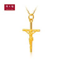 周大福 十字架足金黄金吊坠(工费:48计价) F3781【可礼品卡购】