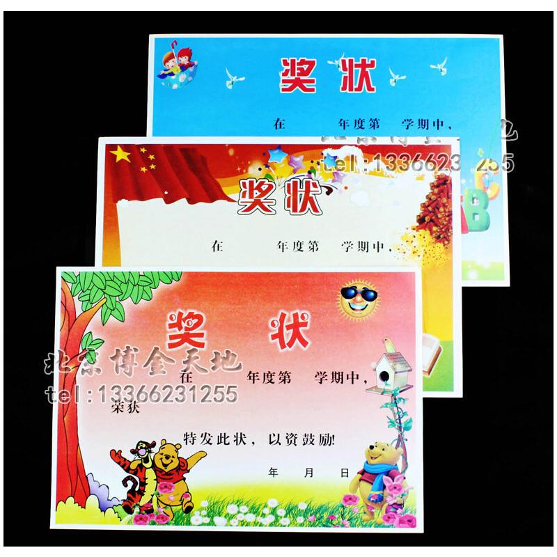 小学生奖状纸 卡通学生空白奖状