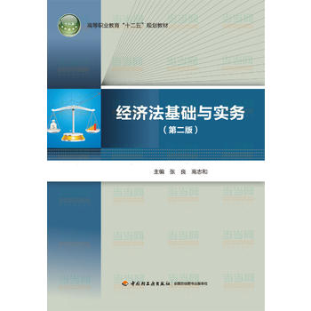 经济法基础与实务-(第二版)