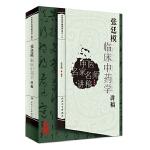 中医名家名师讲稿丛书(第三辑)・张廷模临床中药学讲稿