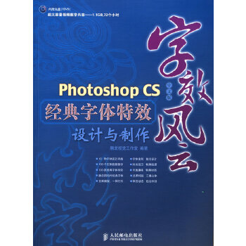 《字效特效:PhotoshopCS字体风云经典v特效与包柱创意设计图片