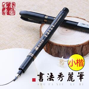 南国书香小楷抄经笔软笔签字笔中性笔黑色书法秀丽笔文房四宝套装
