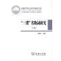 """""""三礼""""名物词研究(上下册)(国家社科基金成果文库)"""