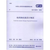 GB50191-2012构筑物抗震设计规范