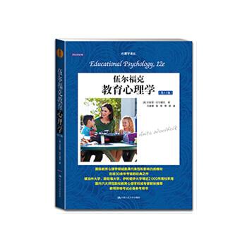 伍尔福克教育心理学(第12版)(心理学译丛·教材系列)