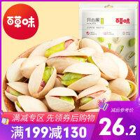 【百草味_开心果】休闲零食 坚果干果 200g 手剥 特产 健康无漂白 美国进口