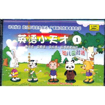 英语小天才1幼儿园对话(磁带)价格