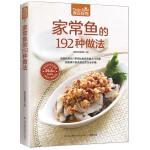 家常鱼的192种做法(实图演示鱼类菜品烹饪全步骤)