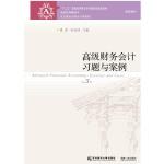高级财务会计习题与案例(第五版)