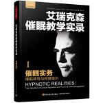 催眠实务――催眠诱导与间接暗示(万千心理)
