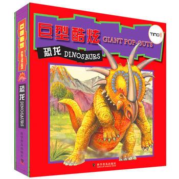 巨型酷炫―恐龙