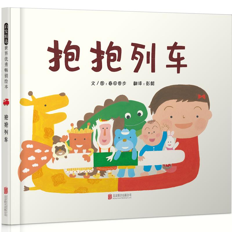 ppt矢量图素材 火车