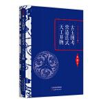 李敖精编:古玉图考·营造法式·天工开物