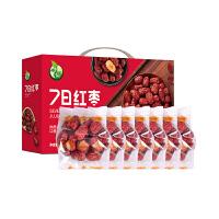 禾煜 和田骏枣 528g/袋 新疆特产红枣 新疆枣 和田枣 大枣 大红枣