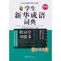 学生新华成语词典(32开)