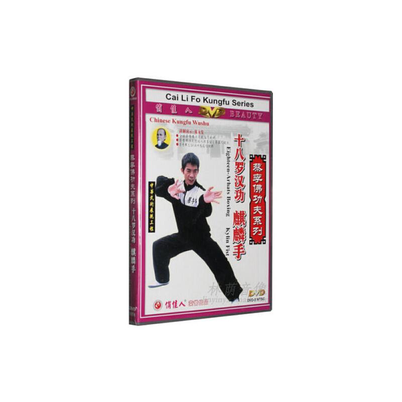 【百科少儿益智启蒙】武术教学DVD光盘蔡李