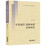 中国减刑、假释制度改革研究