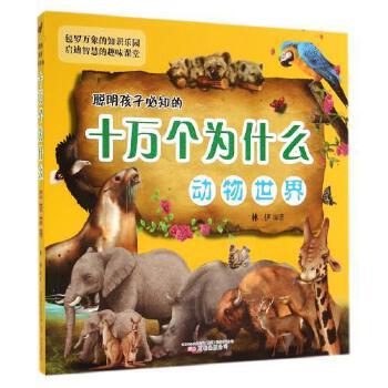 动物世界/聪明孩子必知的十万个为什么 少儿 林伊 正版书籍