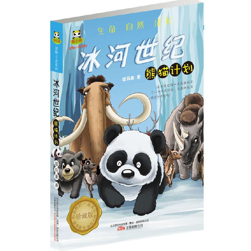 《倔小孩动物小说:冰河世纪·熊猫计划(动物