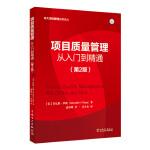 项目质量管理:从入门到精通(第2版)