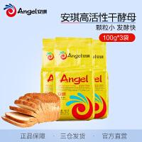 安琪 烘焙原料 金装耐高糖高活性干酵母100g*3袋 面包酵母 面包发酵粉