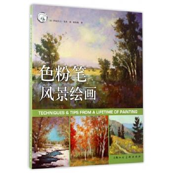 色粉笔风景绘画/西方经典美术技法译丛