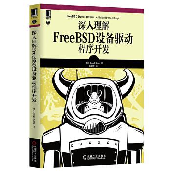 深入理解FreeBSD设备驱动程序开发(资深FreeBSD设备驱动编程专家20余年工作经验结晶!从程序员的视角出发,以实际的驱动开发为案例,系统全面地讲解了FreeBSD设备驱动开发的各个方面。)