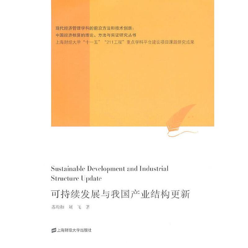 《可持续发展与我国产业结构更新》(苏均和.)【简介