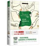 尼尔斯骑鹅旅行记:作家出版社全新出版 名家名译 新课标必读