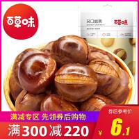 【百草味_笑口板栗】休闲零食 坚果干果 120g 带壳熟栗子 特产 即食香糯