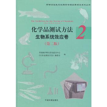 化学品测试方法(第二版)  生物系统效应卷