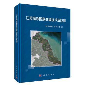 江苏海涂围垦关键技术及应用