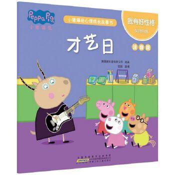 才艺日(我有好性格保持自信注音版)/小猪佩奇心理成长故事书