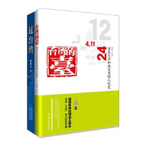 台湾史2册套装