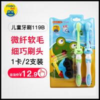 青蛙儿童软毛牙刷2支送玩具小汽车 (颜 色 随 机)3岁以上适用119B