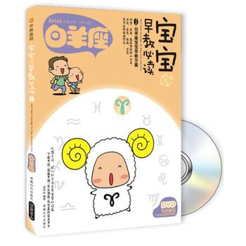 宝宝趣味早教必读Ⅰ-白羊座(书+DVD) 葛莉斯 编著 【正版书籍】