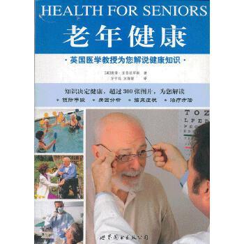 英国医学教授为您解说健康知识: 老年健康
