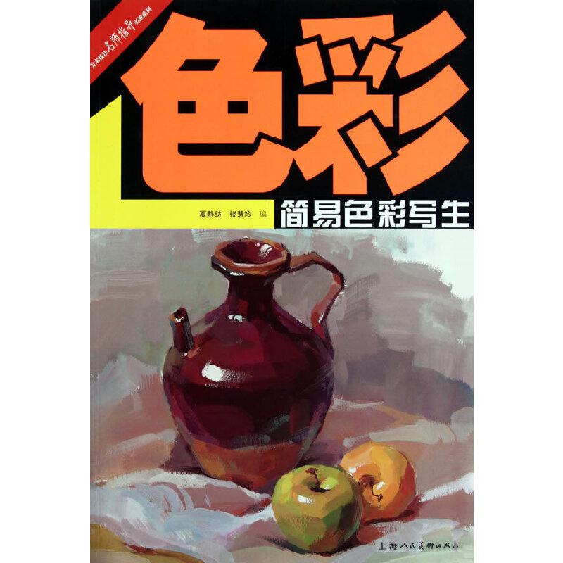 简易色彩写生(美术技法名师指导实战系列)