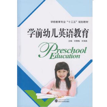 学前幼儿英语教育