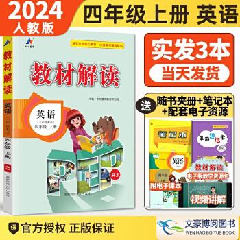 人教版四年级上册英语课本点读图片