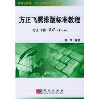 方正飞腾排版标准教程:方正飞腾4.0(第二版)――计算机排版・图文处理职业技能培训