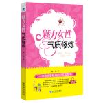 魅力女性气质修炼(一本含金量极高的女性智慧书)